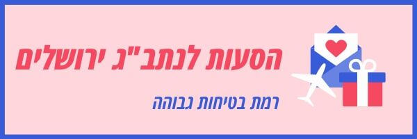 """הסעות לנתב""""ג ירושלים"""