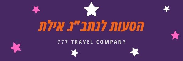 חברות הסעה באילת לשדה התעופה בן גוריון