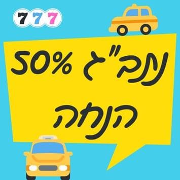 """מונית מחולון לנתב""""ג 50% הנחה"""